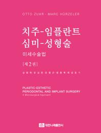 치주-임플란트 심미-성형술 미세수술법. 2