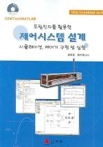 도립진자를 활용한 제어시스템 설계