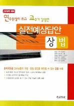 연수원생이 쓰고 교수가 강평한 실전예상답안 상법(2008)