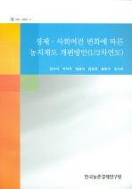 경제 사회여건 변화에 따른 농지제도 개편방안 (1/2차 연도)