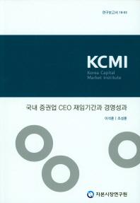 국내 증권업 CEO 재임기간과 경영성과