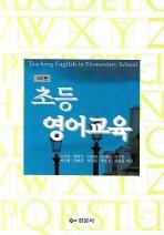 초등 영어 교육