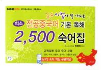 임용시험에 잘 나오는 전공중국어 기본 독해 2500 숙어집