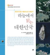 하늘에서 읽는 대한민국