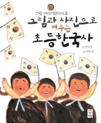 그림과 사진으로 배우는 초등한국사