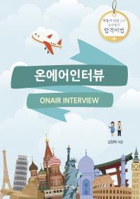 온에어인터뷰