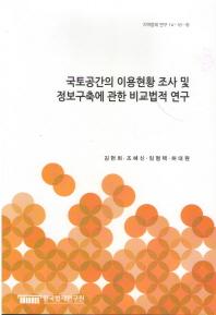 국토공간의 이용현황 조사 및 정보구축에 관한 비교법적 연구