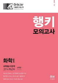 행키 고등 과학탐구영역 화학1 모의고사(6회분)(2016)(봉투)