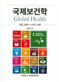 국제보건학 이론, 실제 그리고 연구 사례