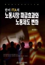한미 FTA의 노동시장 파급효과와 노동제도 변화