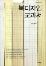북디자인 교과서