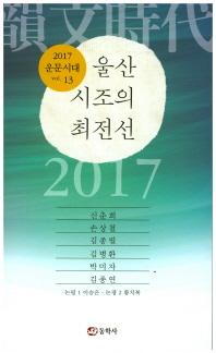 운문시대 Vol. 13(2017)
