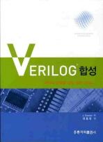 VERILOG 합성: 최적의 합성을 위한 설계 가이드