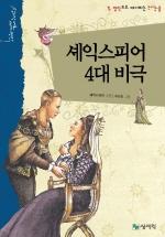 셰익스피어 4대 비극