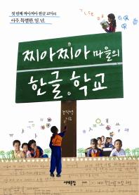 찌아찌아 마을의 한글 학교