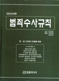 범죄수사규칙(2021)