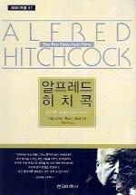 알프레트 히치콕(해외미학선 67)