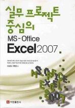 실무프로젝트 중심의 EXCEL 2007(MS-OFFICE)