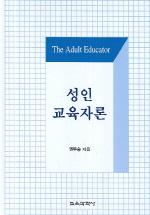 성인교육자론