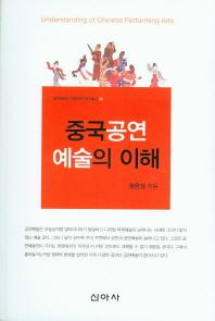 중국공연예술의 이해