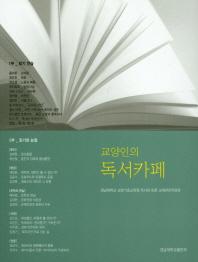 교양인의 독서카페