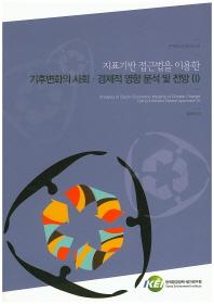 지표기반 접근법을 이용한 기후변화의 사회 경제적 영향 분석 및 전망. 1
