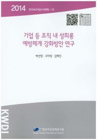 기업 등 조직 내 성희롱 예방체계 강화방안 연구