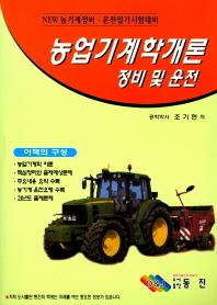 농업기계학개론 정비 및 운전
