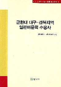근현대 대구 경북지역 일본어문학 수용사