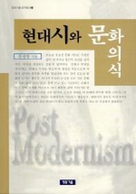 현대시와 문화의식