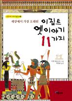 세상에서 가장 오래된 이집트 옛이야기 11가지
