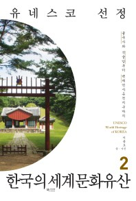 유네스코 선정 한국의 세계문화유산. 2