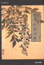 중국소설사론