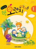 유기농 햇 오렌지 음악이론. 1