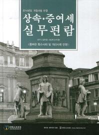 상속 증여세 실무편람(2014년도 개정세법 반영)