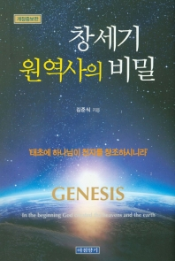 창세기 원역사의 비밀