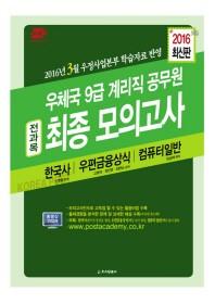 우체국 9급 계리직공무원 전과목 최종 모의고사(2016)(8절)