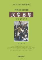 민중의 바이블 민중사상. 1: 철학원리편