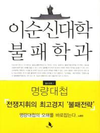 이순신대학 불패학과 필수과목. 1: 명량대첩