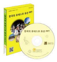 한국의 유네스코 유산 PPT(CD)