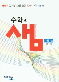 수학의 샘 고등 수학(하)(2020)