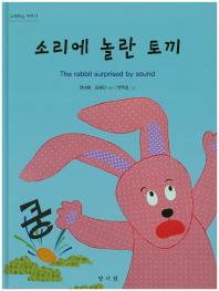 소리에 놀란 토끼