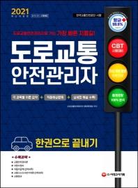 도로교통안전관리자 한권으로 끝내기(2021)