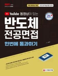 유튜브 동영상이 있는 반도체 전공면접 한번에 통과하기(2021)