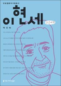 이현세(큰글씨책)
