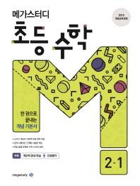 메가스터디 초등 수학 2-1(2021)