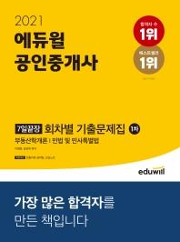 에듀윌 공인중개사 1차 7일끝장 회차별 기출문제집(2021)