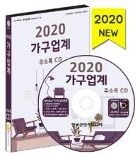 가구업계 주소록(2020)(CD)
