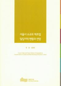 서울시 소규모 제조업 밀집지역 현황과 전망