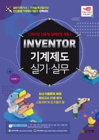 INVENTOR 기계제도 실기.실무(2021)